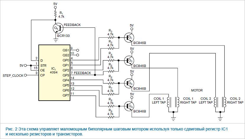 схеме управления шаговым двигателем